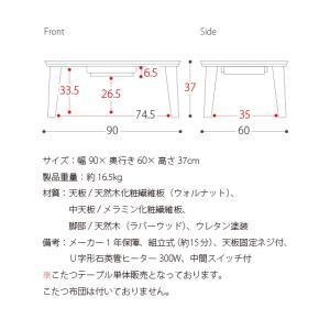 こたつテーブル 長方形 90cm幅 おしゃれ こたつ本体 コタツテーブル 木製 北欧 炬燵 rローテーブル リビングテーブル モダン シンプル ミッドセンチュリー|air-r|03
