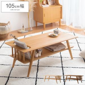 ローテーブル リビングテーブル センターテーブル おしゃれ 北欧 木製 収納 棚付き ナチュラル モダン 天然木 コーヒーテーブル マガジンラック付き|air-r