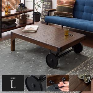リビングテーブル ローテーブル おしゃれ 木製 センターテーブル 西海岸 ヴィンテージインダストリアル カフェ風 天然木 アイアン トロリーテーブル|air-r