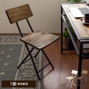 デスクチェア パソコンチェア おしゃれ 木製 ダイニングチェア 折りたたみ 椅子 イス アイアン シンプル 西海岸 ヴィンテージ インダストリアル 完成品|air-r