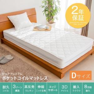 マットレス ダブル 高反発 ポケットコイル 寝具 ポケットコイルマットレス ダブルサイズ|air-r