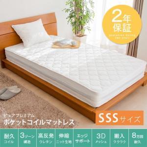 マットレス スモールセミシングル 高反発 ポケットコイル 寝具 ポケットコイルマットレス スモールセミシングルサイズ|air-r