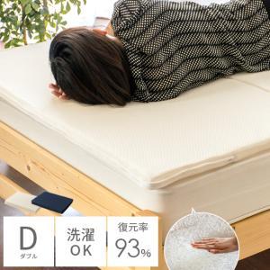 マットレス ダブル 折りたたみ 高反発 薄型 高反発マットレス 三つ折り 洗える ダブルサイズ 肩こり 腰痛 エアーインパクト 通気性 軽量 寝具|air-r