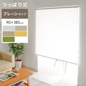 ロールスクリーン つっぱり 既成 間仕切り ロールカーテン ブラインド 無段階調整 突っ張り おしゃれ シンプル 90×180cm|air-r