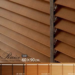 ブラインド 遮光 ウッド 木製 遮熱 ブラインドカーテン ウッドブラインド ロールスクリーン カ-テン 北欧 人気 間仕切り 60×90cmタイプ|air-r