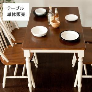 ダイニングテーブル 単品 4人用 北欧 モダン 木製 おしゃれ カフェ テーブル単体販売 4人 四人 アンティーク フレンチ カントリー 食卓テーブル|air-r