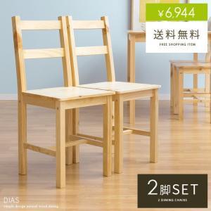 ダイニングチェア 2脚 おしゃれ 木製 肘なし ダイニングチェアー 椅子 イス 北欧 カフェ ミッドセンチュリー ナチュラル シンプル チェア2脚セット|air-r