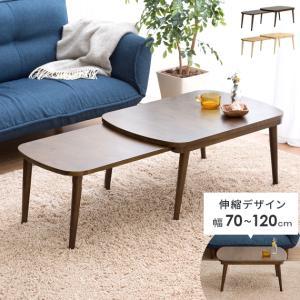 リビングテーブル おしゃれ ローテーブル 木製 伸縮 センターテーブル 北欧 西海岸 シンプル ナチュラル 伸縮テーブル エクステンションテーブル|air-r