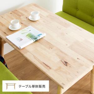 ダイニングテーブル カフェ 北欧 無垢 木製 4人 120cm 長方形 食卓 おしゃれ シンプル ナ...