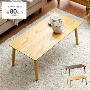ローテーブル リビングテーブル センターテーブル 北欧 おしゃれ シンプル ナチュラル 小さい コンパクト テーブル ミニテーブル 一人暮らし|air-r