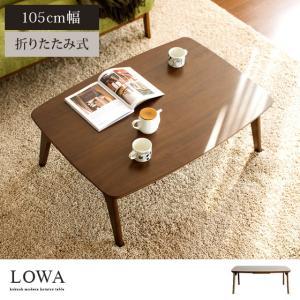 こたつテーブル 長方形 105cm幅 おしゃれ こたつ本体 コタツテーブル 木製 折りたたみ 北欧 モダン シンプル 炬燵 折れ脚 ローテーブル リビングテーブル|air-r
