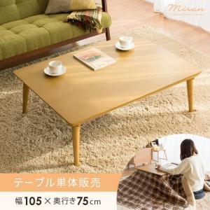 こたつテーブル 長方形 おしゃれ 105cm幅 木製 こたつ本体 コタツテーブル 北欧 モダン 炬燵 リビングテーブル ローテーブル センターテーブル|air-r