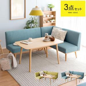 ダイニングテーブルセット 4人用 おしゃれ 3点セット ソファ ダイニングセット 四人用 カフェテーブル セット 食卓テーブルセット 北欧 木製 ナチュラル|air-r