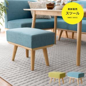 スツール 椅子 イス 木製 ダイニングスツール おしゃれ 北欧 ファブリック シンプル  ナチュラル オットマン 布地 西海岸 チェア チェアー ブルー グリーン|air-r