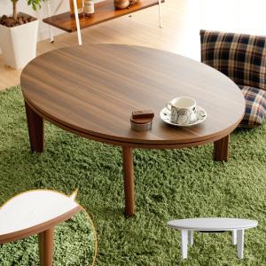 こたつテーブル コタツテーブル おしゃれ 丸型 楕円形 105cm こたつ本体 木製 薄型ヒーター 北欧 モダン ローテーブル リビングテーブル センターテーブル|air-r