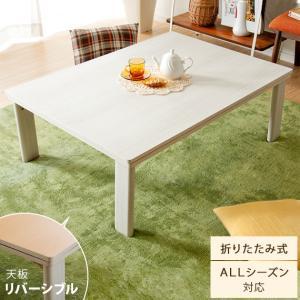 こたつテーブル 長方形 コタツ テーブル 105cm おしゃれ ローテーブル リビングテーブル センターテーブル 折れ脚 北欧 モダン シンプル 白 ホワイト|air-r