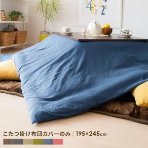 こたつ布団カバー 長方形 おしゃれ 洗える コタ...の商品画像