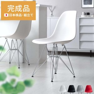 ダイニングチェア イームズチェア リプロダクト dsr ジェネリック家具 シェルチェア デスクチェア 北欧 カフェ おしゃれ イス 椅子 完成品|air-r