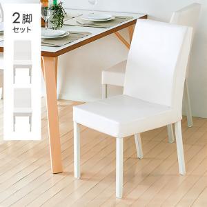 ダイニングチェア 2脚 おしゃれ レザー 完成品 白 ホワイト 肘無し ダイニングチェアー 椅子 イス 北欧 モダン シンプル カフェ ダイニング 食卓椅子の写真