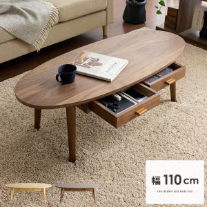 テーブル リビングテーブル ローテーブル センターテーブル おしゃれ 収納 引き出し 北欧 モダン 木製 ウォールナット 収納付きテーブル 110cm幅|air-r