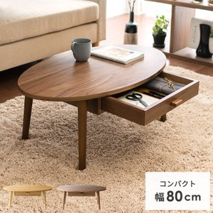 リビングテーブル ローテーブル センターテーブル おしゃれ 北欧 木製 引き出し ウォールナット シンプル 収納 80cm幅 楕円 引き出し収納付きテーブル|air-r