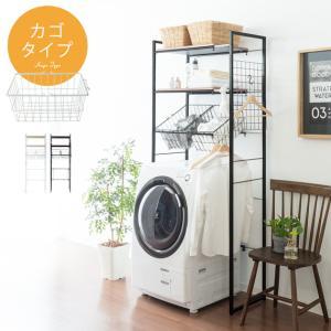 ランドリーラック 洗濯機ラック おしゃれ バスケット付き 伸縮 北欧 洗濯機棚 収納ラック 洗濯棚 カゴ ランドリーバスケット 洗濯カゴ 白 ホワイト ブラック