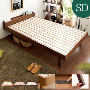 ベッドフレーム セミダブル コンセント スノコベッド すのこベッド 高さ調節 セミダブルベッド 木製...