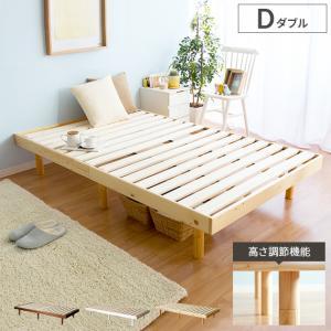 ベッドフレーム ダブル すのこベッド スノコベッド ダブルベッド 高さ調節 木製 おしゃれ ナチュラル 北欧 人気 ダブルサイズ 白 フレームのみ マットレス無し air-r