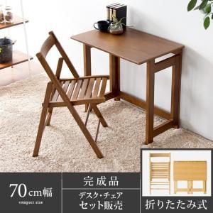 パソコンデスク チェアセット おしゃれ 木製 シンプル コン...