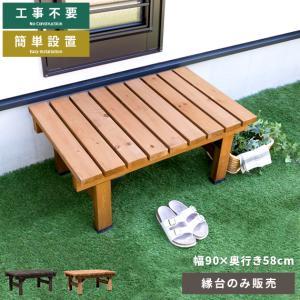 縁台 木製 おしゃれ 縁側 ウッドデッキ 90×58 天然木 ガーデンベンチ シンプル 縁台 庭 ベランダ ガーデン スリム90cm幅単体販売 送料無料|air-r