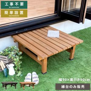 縁台 木製 おしゃれ 縁側 ウッドデッキ 90×90 天然木 ガーデンベンチ シンプル 縁台 庭 ベランダ ガーデン ワイド90cm幅単体販売 送料無料|air-r