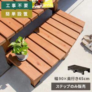 縁側 踏み台 木製 ステップ ウッドデッキ デッキ縁台ステップ 天然木 ベランダ 玄関 おしゃれ 屋外 90×45cm|air-r