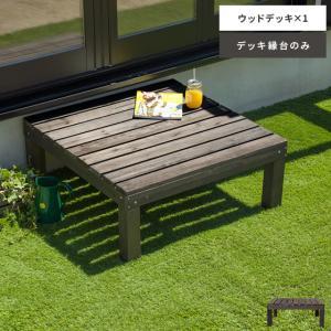 縁台 木製 おしゃれ 縁側 ウッドデッキ 90×90 天然木 ガーデンベンチ 木製デッキ縁台 庭 ベランダ ガーデン 90cm幅 ウッドデッキ単体販売|air-r