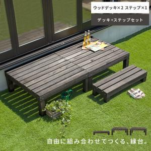 縁台 木製 おしゃれ 縁側 ウッドデッキ 踏み台 ステップ台 セット 天然木 木製デッキ縁台 庭 屋外 ガーデン 90cm幅 ウッドデッキ×2 ステップセット販売|air-r