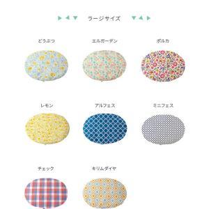 お昼寝マット せんべい 座布団 赤ちゃん 日本製 綿100% 洗える お昼寝クッション リビング おむつ替え ベビークッション ラージサイズ 専用カバー単体販売|air-r|05