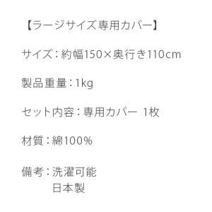 お昼寝マット せんべい 座布団 赤ちゃん 日本製 綿100% 洗える お昼寝クッション リビング おむつ替え ベビークッション ラージサイズ 専用カバー単体販売|air-r|07