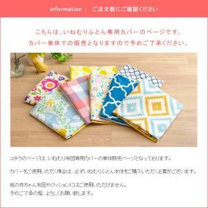 お昼寝マット せんべい 座布団 赤ちゃん 日本製 綿100% 洗える お昼寝クッション リビング おむつ替え ベビークッション ラージサイズ 専用カバー単体販売|air-r|08