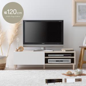 テレビ台 ローボード 120 収納 北欧 テレビボード テレビラック シンプル おしゃれ モダン tvボード tv台 tvラック 幅120cm ロータイプ リビングボード air-r