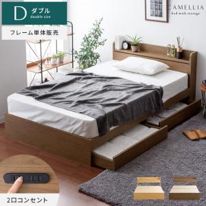 ベッド ダブル 収納付き ベッドフレーム ダブルベッド 収納付きベッド ベッド下収納 引き出し 宮付...