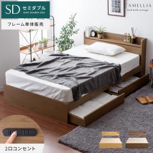 ベッド セミダブル 収納付き ベッドフレーム セミダブルベッド 収納付きベッド ベッド下収納 引き出...