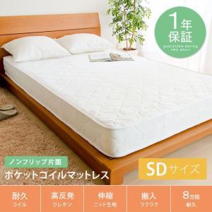 マットレス セミダブル 高反発 ポケットコイル ベッド 布団 寝具 ポケットコイルマットレス セミダブルサイズ|air-r
