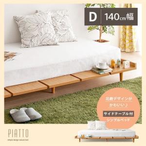 ベッド ダブル フレーム ダブルベッド ローベッド フロアベッド 木製 北欧 ナチュラル おしゃれ かわいい 140cm幅 ベッドフレームのみ ダブルサイズ air-r