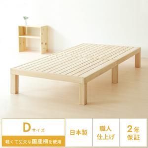 ベッド ダブル 木製 ベッドフレーム すのこベッド ローベッド 北欧 おしゃれ シンプル ダブルベッド 桐 国産 日本製 ダブルサイズ air-r