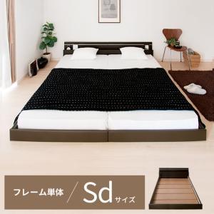 ベッド セミダブル フレーム すのこ 照明付き セミダブルベッド すのこベッド ローベッド フロアベ...