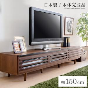 テレビボード 150 テレビ台 ローボード 完成品 収納 木...