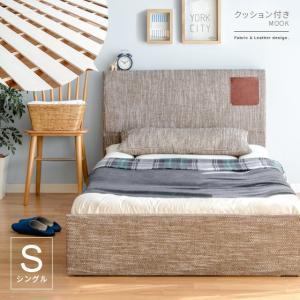 ベッド シングル すのこ フレーム コンセント すのこベッド シングルベッド ファブリックベッド おしゃれ 北欧 西海岸 フレームのみ シングルサイズ|air-r