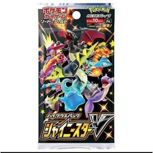 ポケモンカードゲーム ハイクラスパック シャイニースターV 5パック (10枚入り計50枚)
