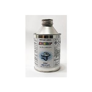 エアブラシ専用塗料Brushre コーティングクリアー250cc airbrushworks