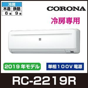 コロナ(CORONA) 冷房専用エアコン RC-2219R 2019年モデル  福岡市近郊エリア限定...