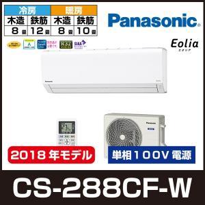パナソニック(Panasonic) ルームエアコン エオリア Fシリーズ CS-288CF 2018...